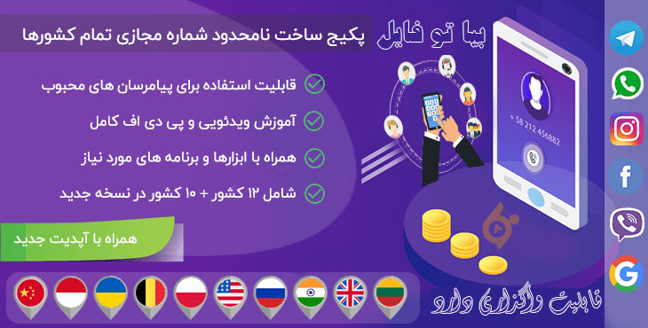 create-unlimited-virtual-number-pakage-بیا-تو-فایل