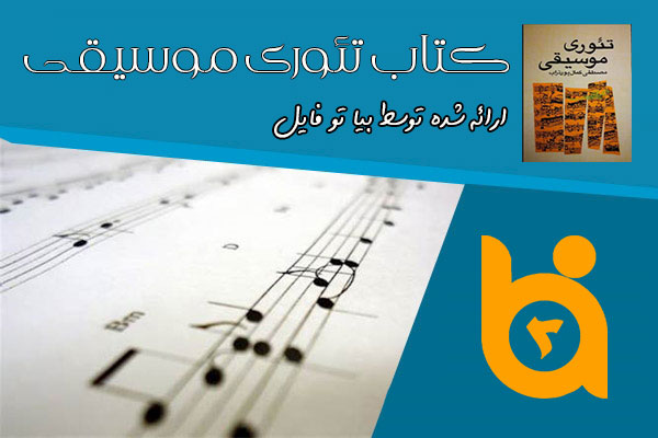 bia2file-music-learn