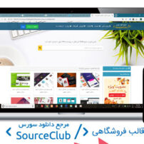 Source Club