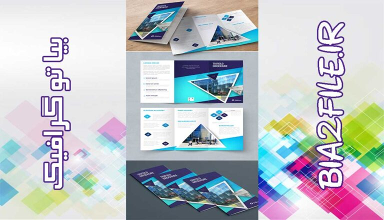 دانلود Dark Blue Trifold Brochure Layout with Triangles